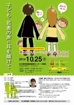 2014rirehoku.jpgのサムネイル画像