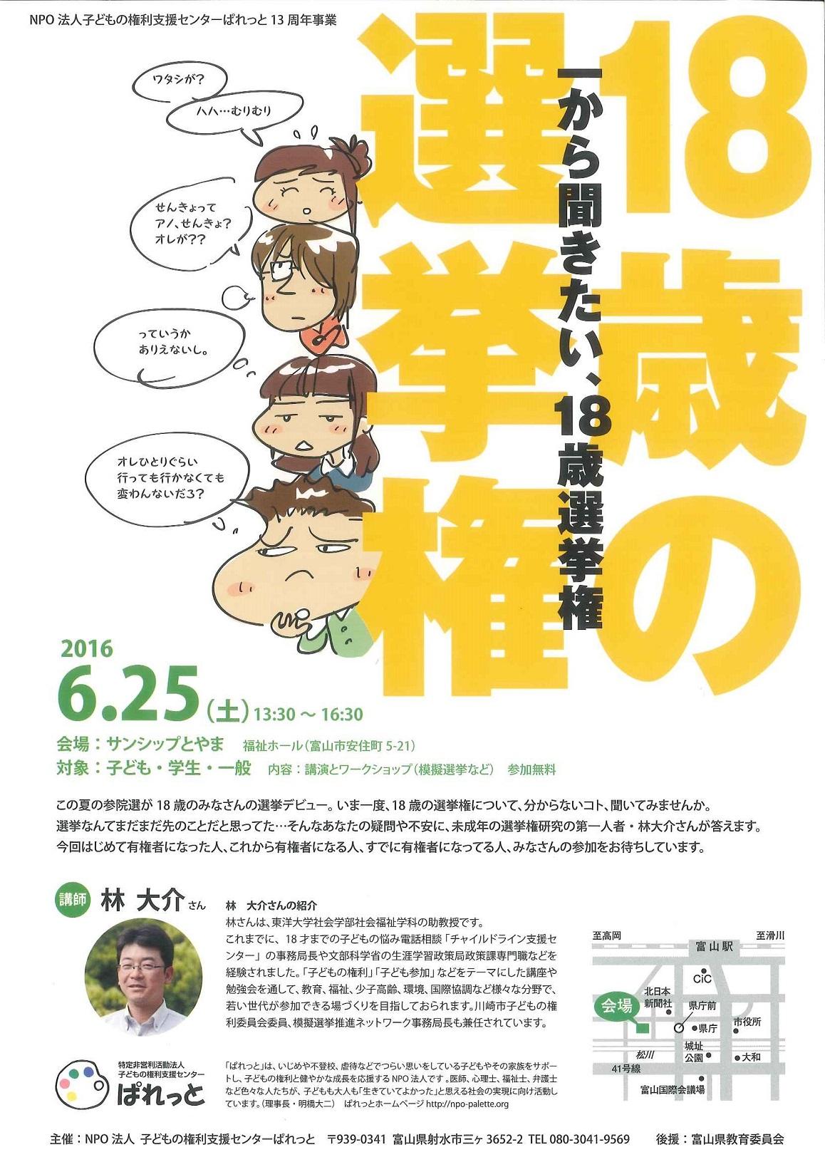 http://npo-palette.org/information/senkyo.jpg